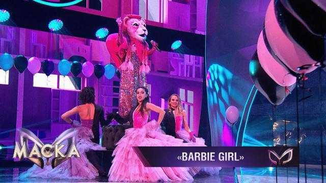 Розовая Пантера - Barbie Girl