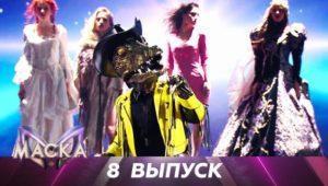 Маска песни 2 сезон 8 выпуск