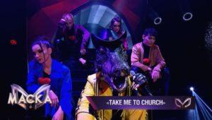 Крокодил – Take Me to the Church